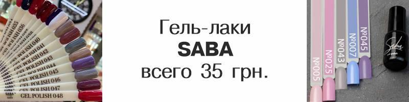 Гель-лаки  SABA