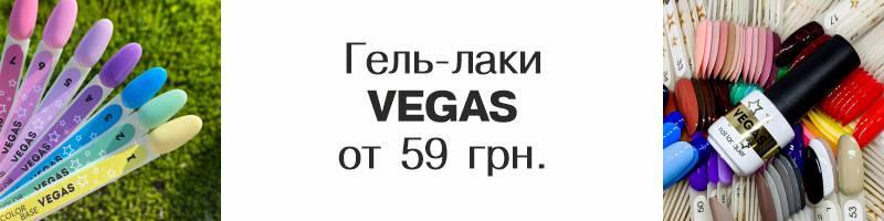 Гель-лаки  VEGAS